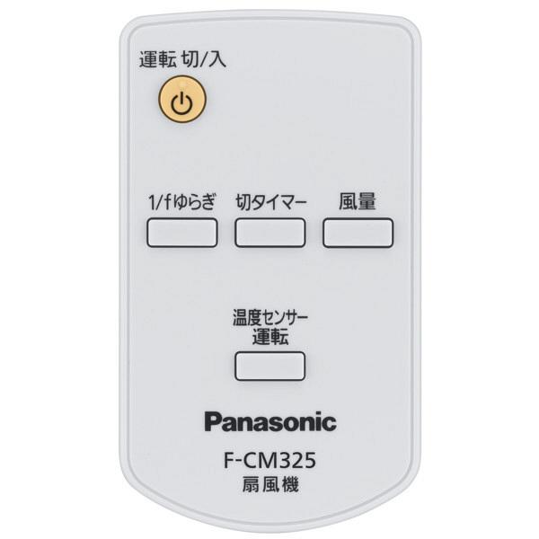パナソニック 扇風機 F-CM325-C