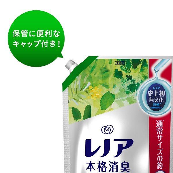レノア本格消臭 柔軟剤フレッシュグリーン