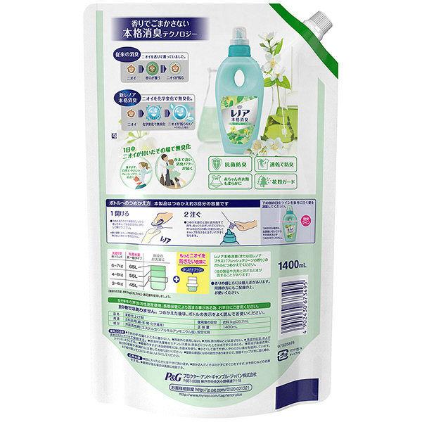 レノア本格消臭柔軟剤 フレッシュグリーン