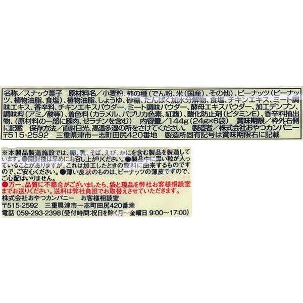 ベビースターラーメン 柿の種3種ミックス
