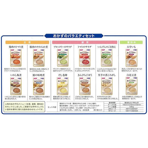 おいしくミキサー 12種アソートセット