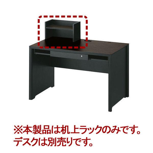 コイズミファニテック GRAND WISE (グランワイズ) 机上ラック 幅460×奥行230×高さ250mm 1台