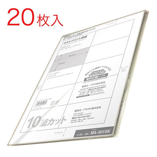 アスクル 下地が透けないラベル 10面 MA-501SK A4 56212 1袋(20シート入)