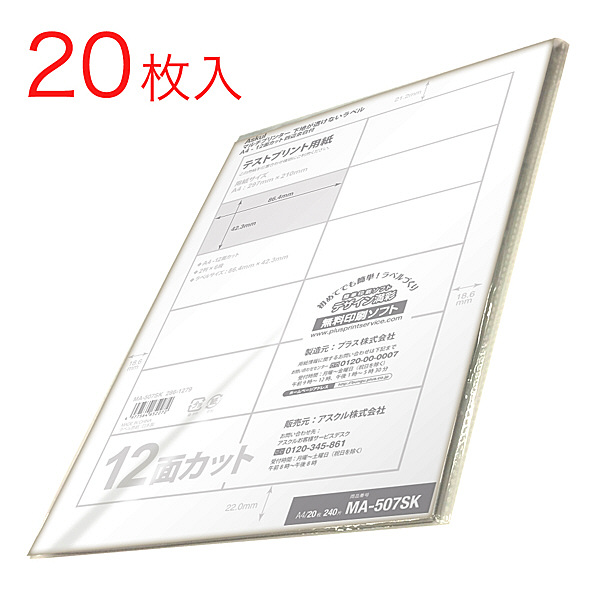 アスクル 下地が透けないラベル 12面 MA-507SK A4 56213 1袋(20シート入)