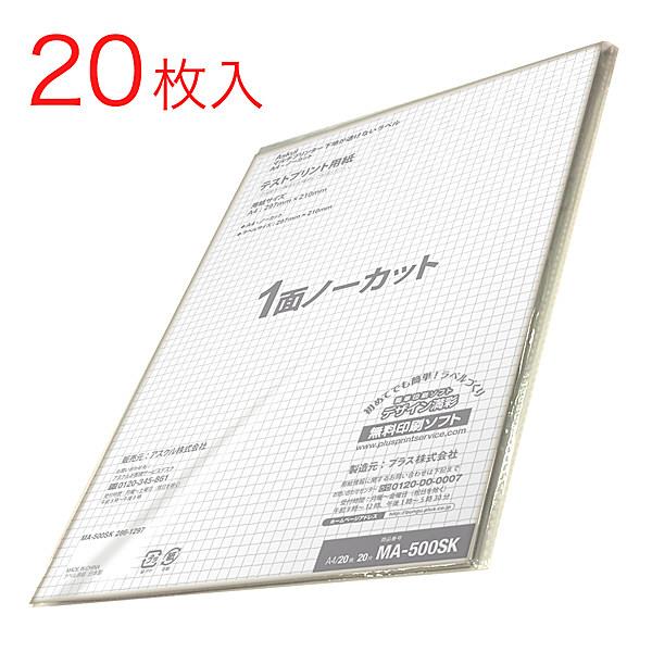 アスクル 下地が透けないラベル ノーカット MA-500SK 56211 A4 1袋(20シート入)