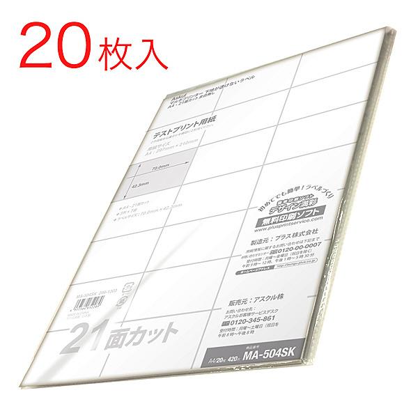 アスクル 下地が透けないラベル 21面 MA-504SK 56214 1袋(20シート入)