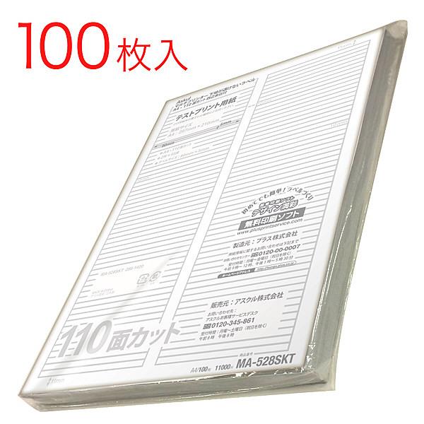アスクル 下地が透けないラベル 110面MA-528SKT 56230 1袋(100シート入)