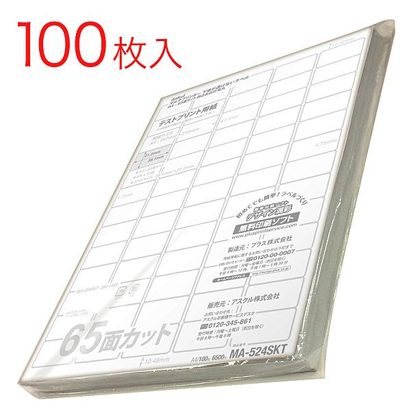 アスクル 下地が透けないラベル 65面MA-524SKT 56229 1袋(100シート入)