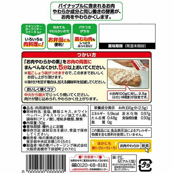 「お肉やわらかの素」50g袋 3個