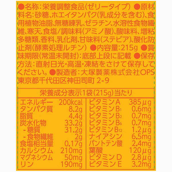 カロリーメイトゼリーフルーティミルク6個