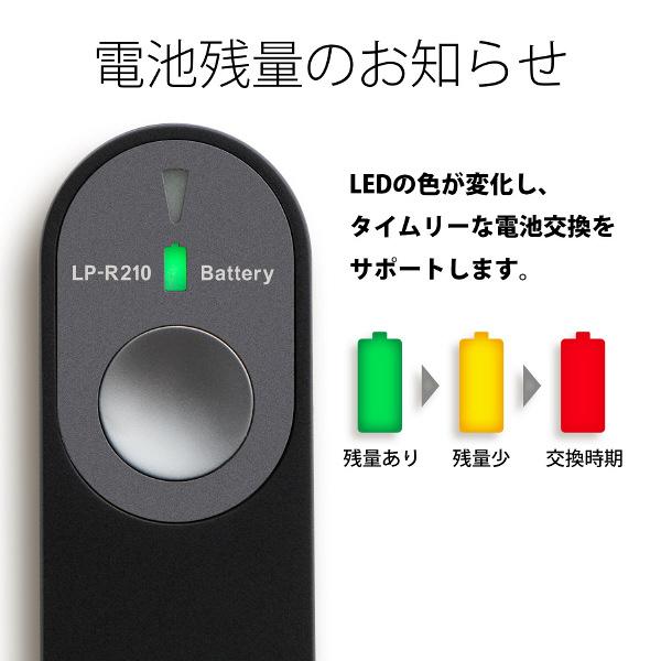 プラス 電池残量表示付ポインター