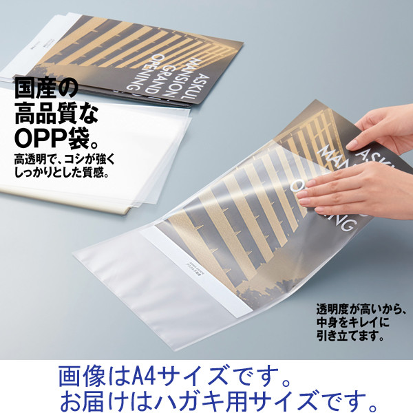 OPP袋 ハガキ用 1000枚