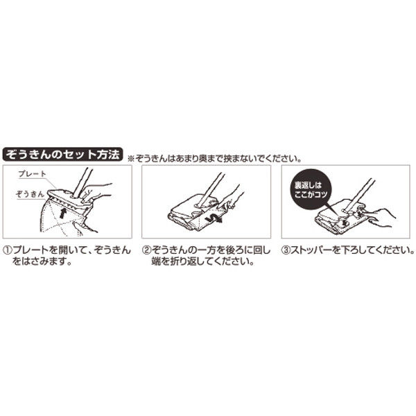 ぞうきんワイパーJ200