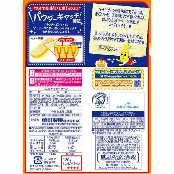 亀田製菓 ハッピーターン120g 3袋
