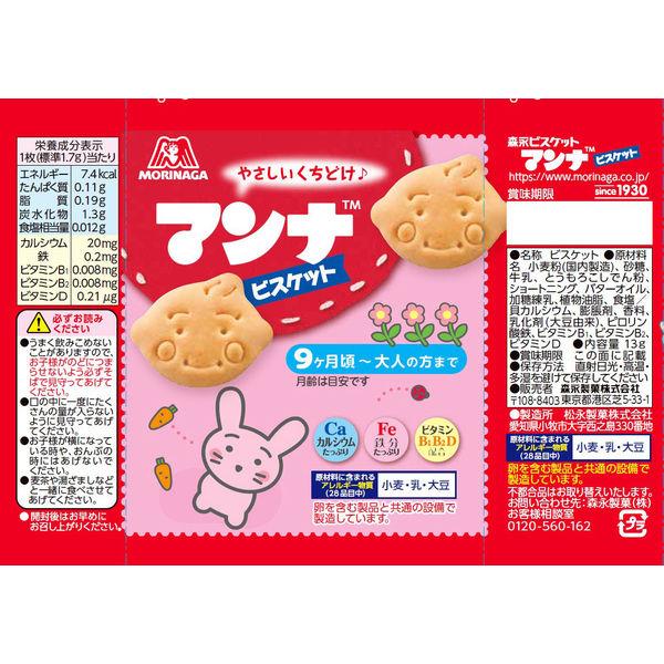 森永製菓マンナビスケットおやつパック3個