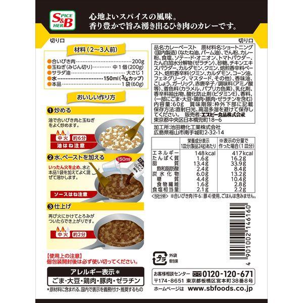 S&Bライパンキッチン キーマカレー3袋