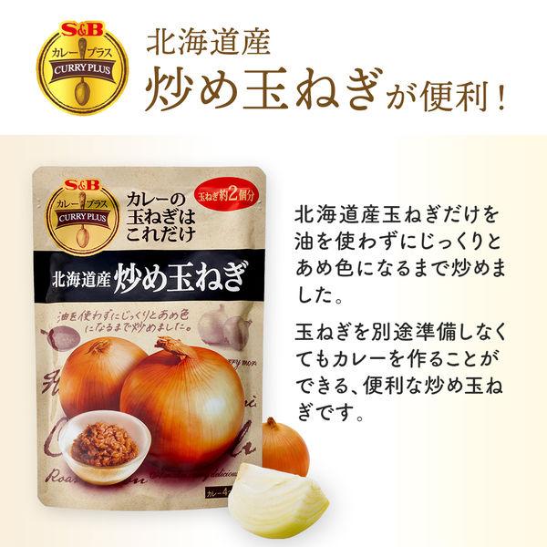 S&Bカレープラス北海道産炒め玉ねぎ3袋
