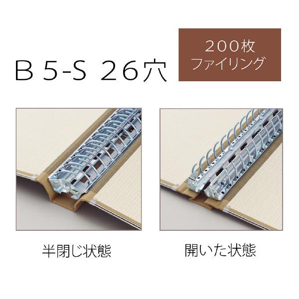 プラス MPバインダー B5 26穴 NO.126 33516