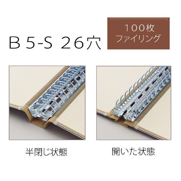 プラス MPバインダー B5 26穴 NO.150 33513
