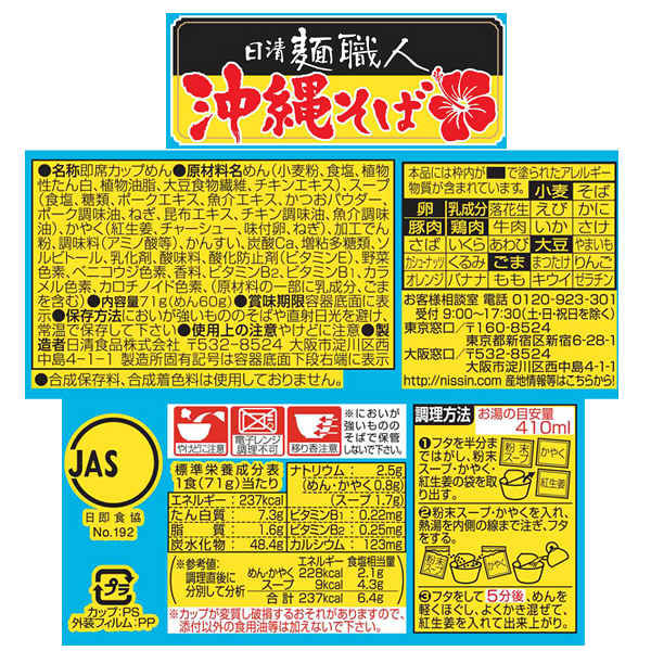 日清食品 日清麺職人 沖縄そば