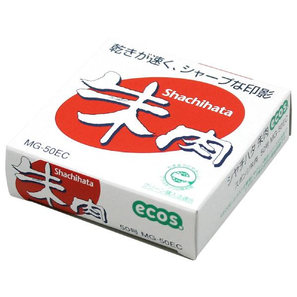 シヤチハタ朱肉 エコス 50号