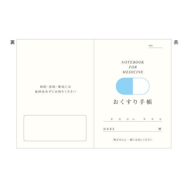 新カプセルお薬手帳 1袋(50冊入) 廣済堂