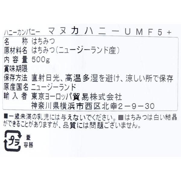 マヌカハニーUMF5+ 500g 1個