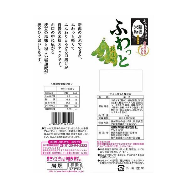 ふわっと 枝豆味 41g 3袋