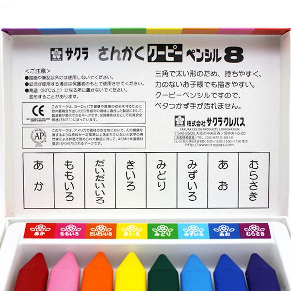 さんかくクーピーペンシル8色