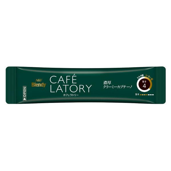 【スティックコーヒー】AGF ブレンディ カフェラトリー 濃厚クリーミーカプチーノ 1セット(2箱×20本入)