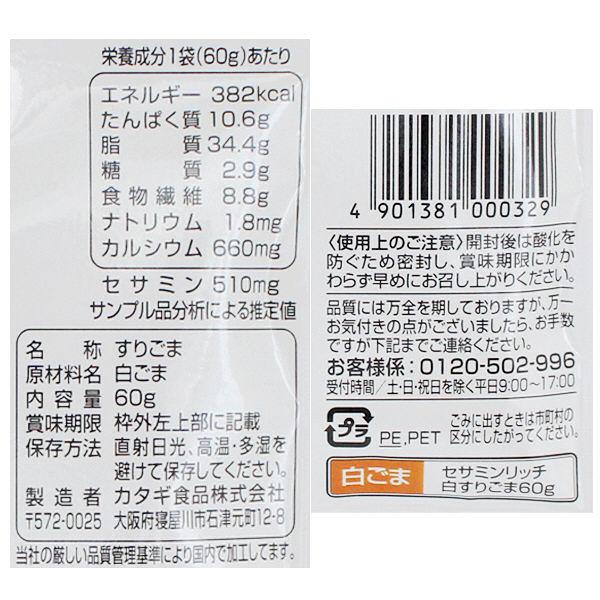 白すりごま  セサミンリッチ 60g×2
