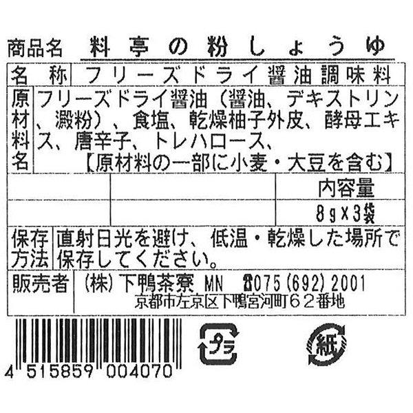 下鴨茶寮 料亭の粉しょうゆ(陶器付)