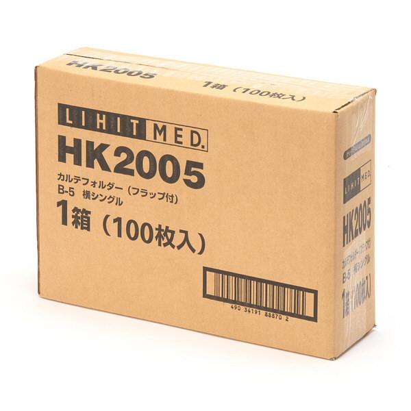 リヒトラブ HK2005 カルテフォルダー B5ヨコ置き シングル(フラップ付) 1箱(100枚入)