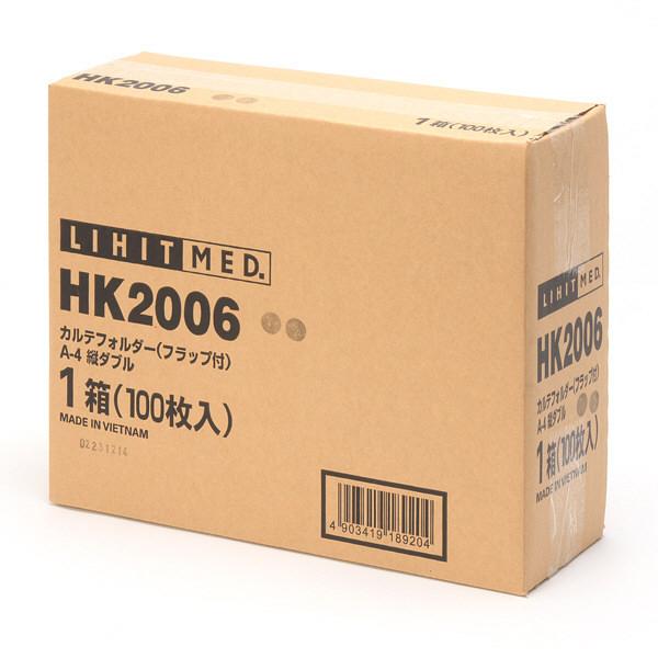 リヒトラブ HK2006 カルテフォルダー A4タテ置き 見開き(ダブルポケット/フラップ付) 1箱(100枚入)