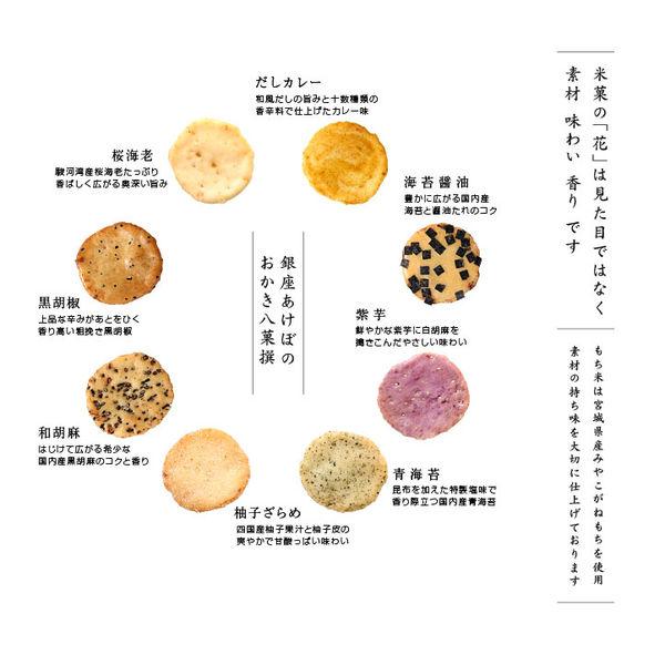 銀座あけぼの  二十四節花(36入)