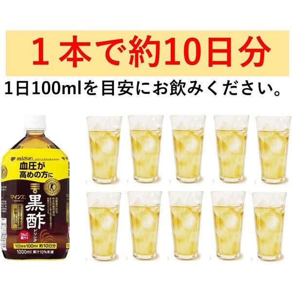 マインズ 黒酢ドリンク 1000ml