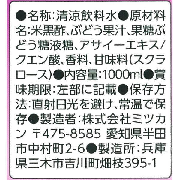 アサイー黒酢 1000ml 3本