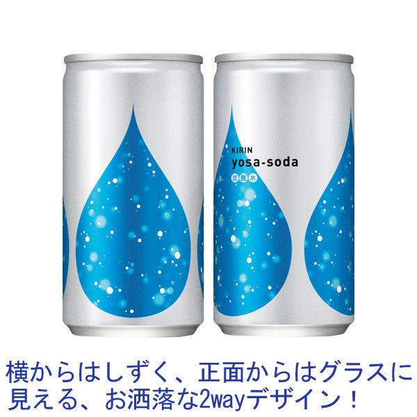 キリン ヨサ・ソーダ 190ml 20缶