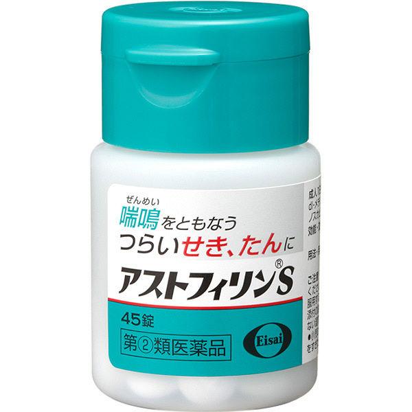 アストフィリンS 45錠