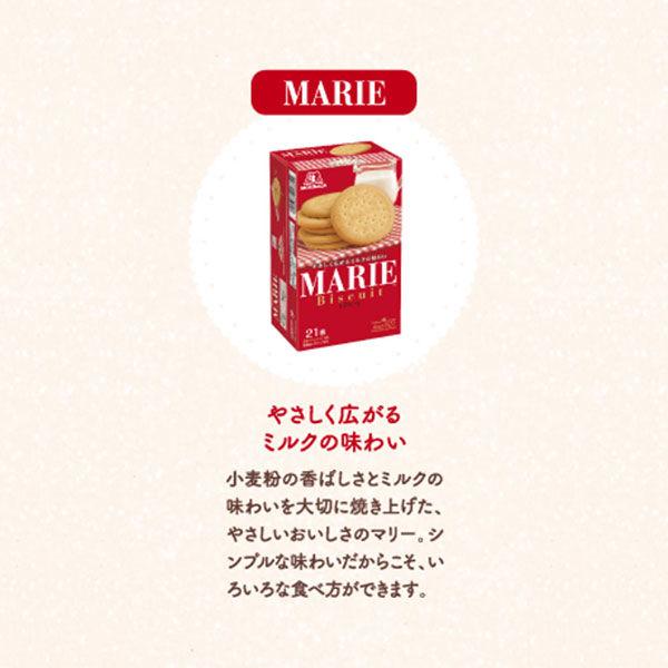 森永製菓 21枚 マリー 5個