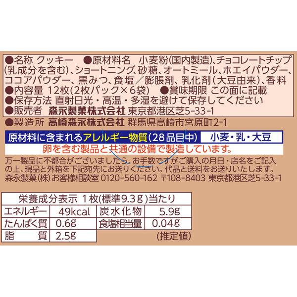 森永製菓 チョコチップクッキー 5個