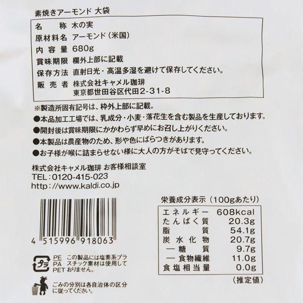 素焼きアーモンド 大袋 680g