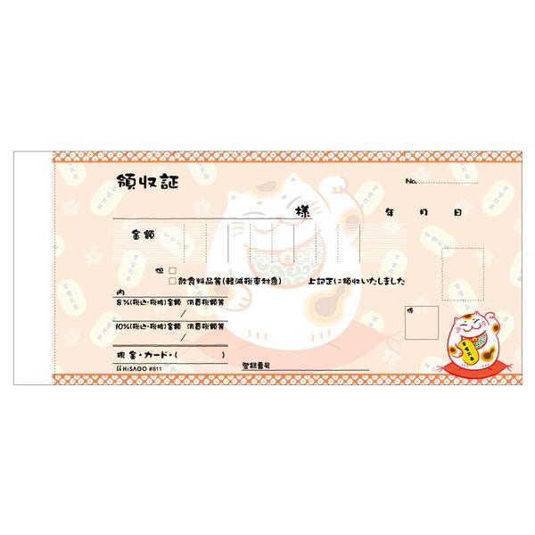 ヒサゴ デザイン領収証/招き猫 オレンジ #811 1包(5冊入) (取寄品)