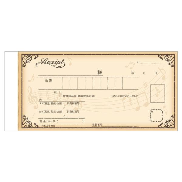 ヒサゴ デザイン領収証/音符 ブラウン #832 1包(5冊入) (取寄品)