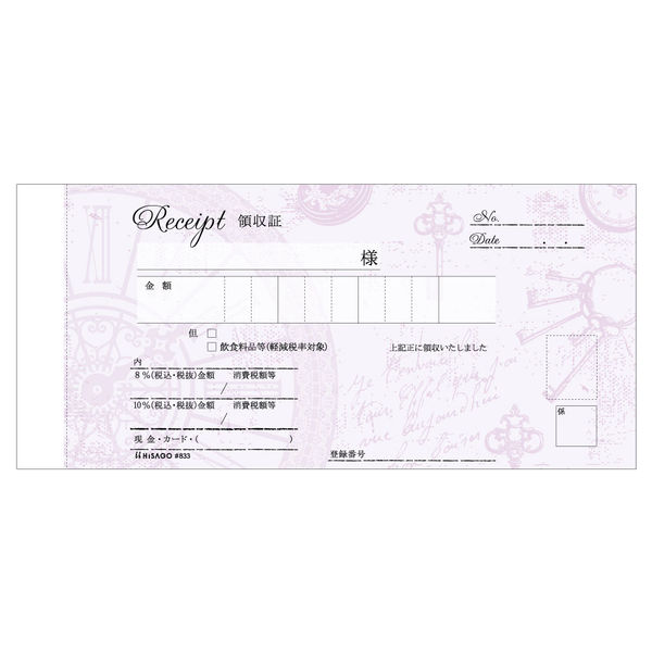 ヒサゴ デザイン領収証 時計 パープル #833 1包(5冊入) (取寄品)