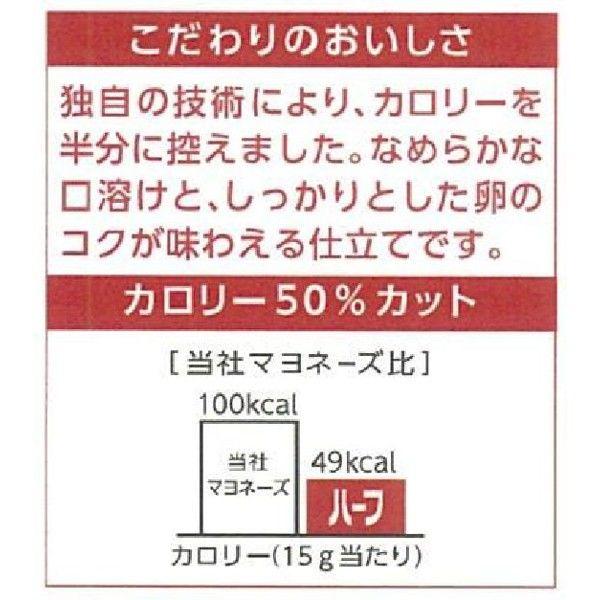キユーピー ハーフマヨネーズ1kg