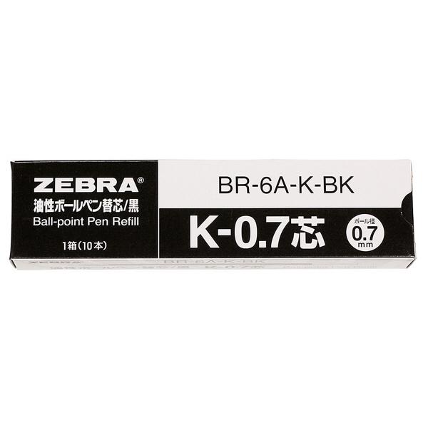 ゼブラ 油性ボールペン替芯 K-0.7芯 0.7mm 黒 1箱(10本入)