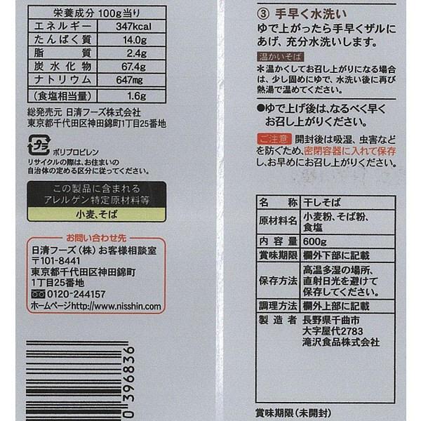 滝沢更科 信州そば 600g×3袋