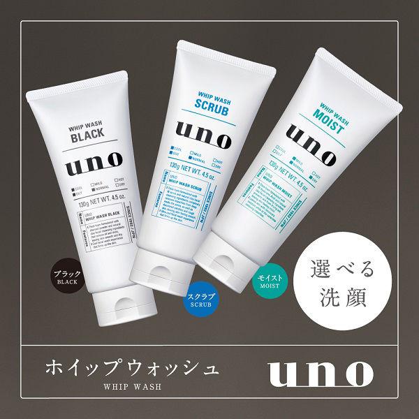 UNO ホイップウォッシュ ブラック