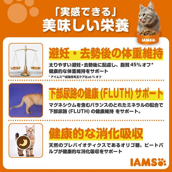 アイムス成猫避妊・去勢後チキン1.5kg